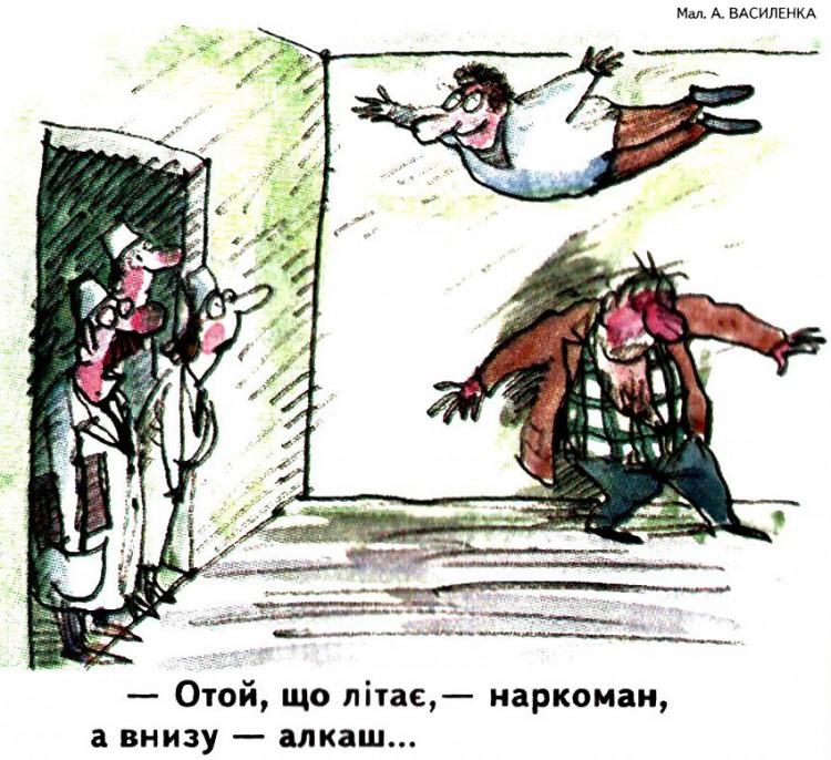 Малюнок  про наркоманів, алкоголіків журнал перець