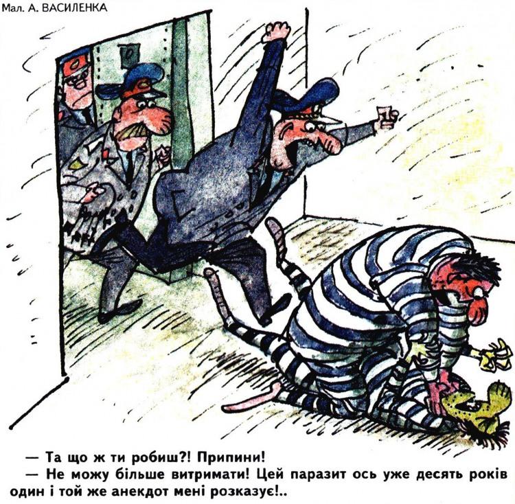 Малюнок  про в'язницю, анекдоти, бійку журнал перець