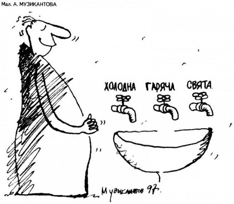 Малюнок  про священиків, воду журнал перець