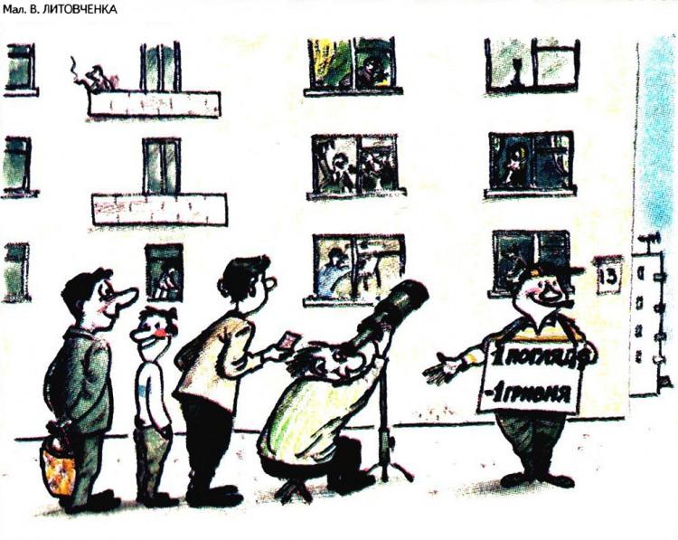 Малюнок  про підглядання журнал перець