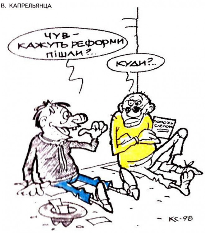 Малюнок  про жебраків, реформи журнал перець