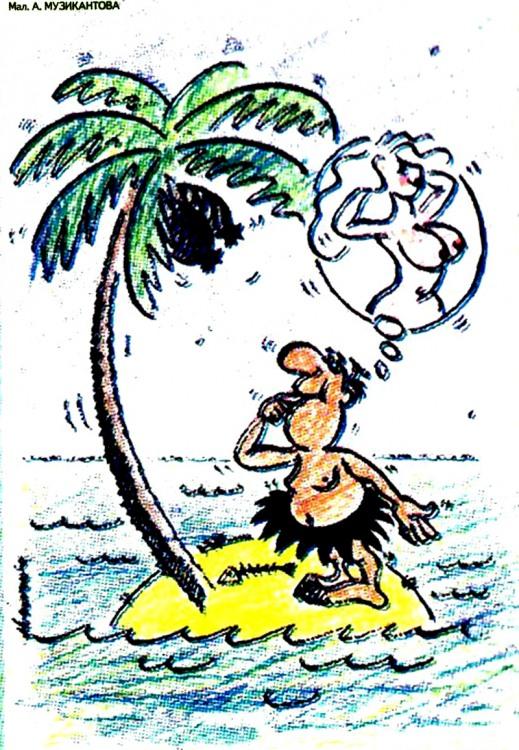 Малюнок  про безлюдний острів, уяву, вульгарний журнал перець