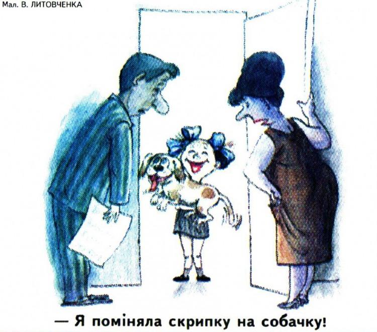 Малюнок  про дітей, собак, скрипку журнал перець