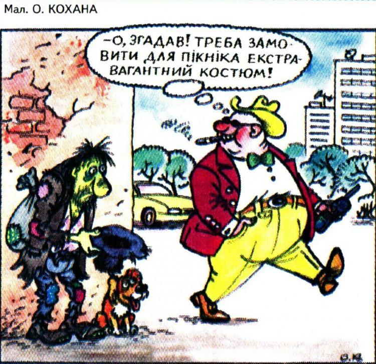 Малюнок  про бідних, багатих журнал перець