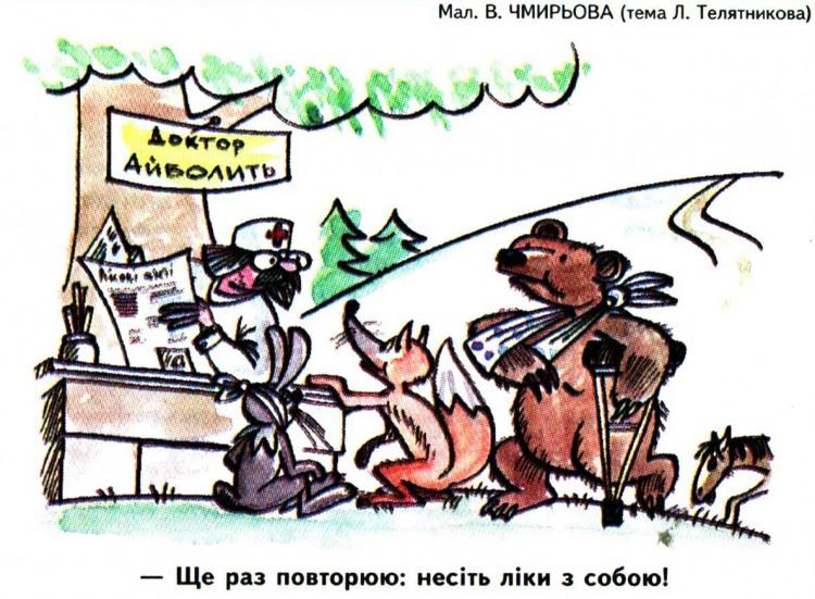 Малюнок  про айболита, ліки журнал перець