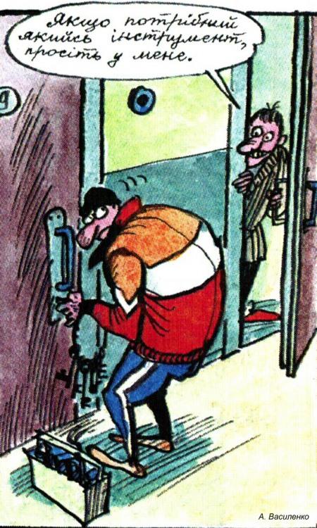 Малюнок  про крадіжку, злодіїв, сусідів, злорадство журнал перець