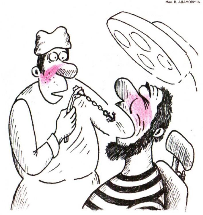 Малюнок  про стоматологів, зуби, моряків журнал перець