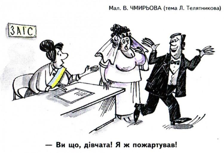 Малюнок  про рацс, одруження, жарти журнал перець