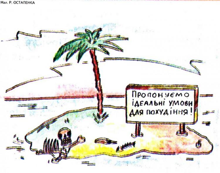 Малюнок  про безлюдний острів, схуднення, чорний журнал перець