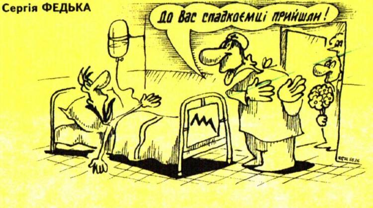 Малюнок  про лікарню, спадщину журнал перець