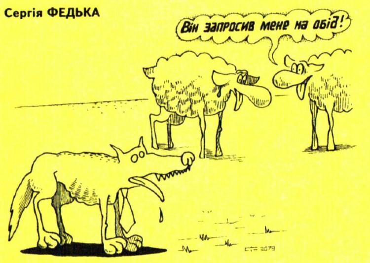 Малюнок  про овець, вовків журнал перець