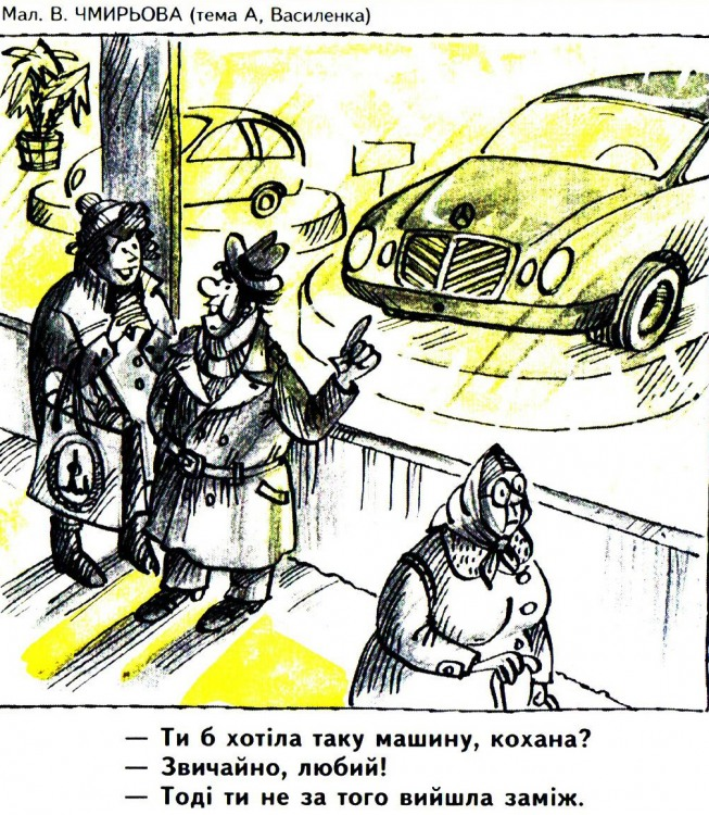 Малюнок  про мерседес, чоловіка, дружину журнал перець