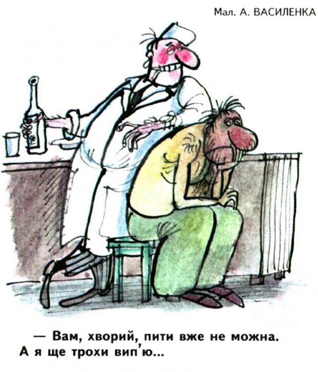 Малюнок  про лікарів, хворих, п'яних журнал перець