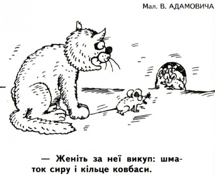 Малюнок  про котів, мишей журнал перець