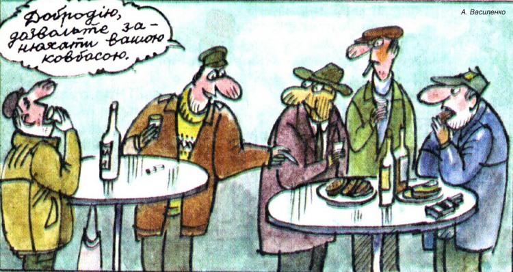 Малюнок  про п'яних, закуску журнал перець