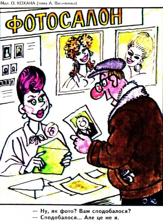 Малюнок  про фотографію журнал перець