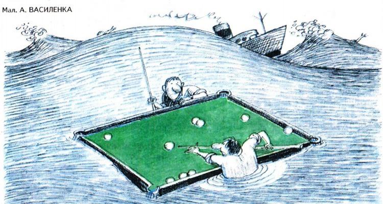 Малюнок  про корабельну аварію, більярд журнал перець