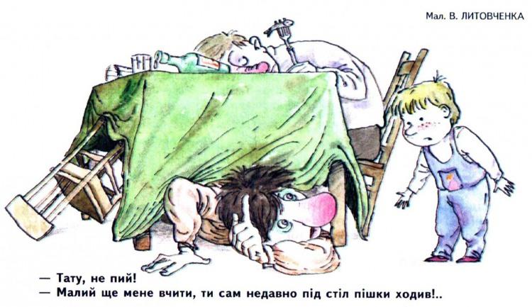 Малюнок  про тата, сина, п'яних журнал перець