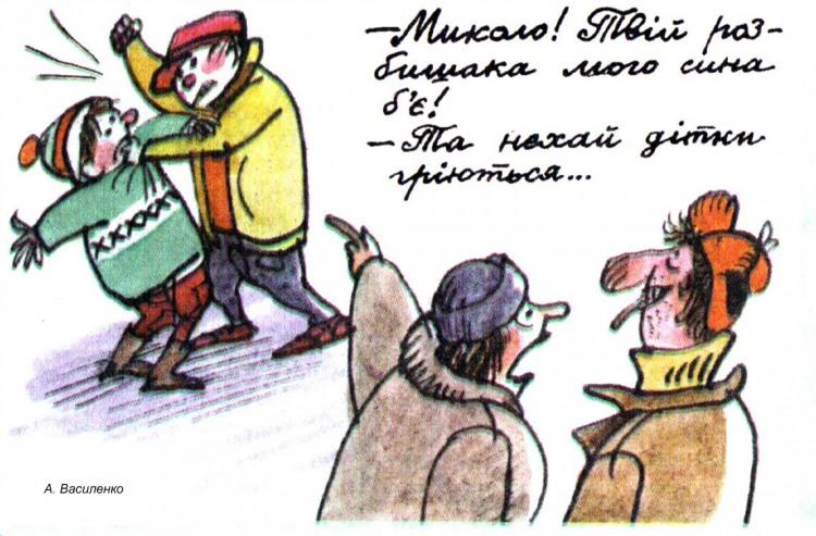 Малюнок  про бійку, дітей журнал перець