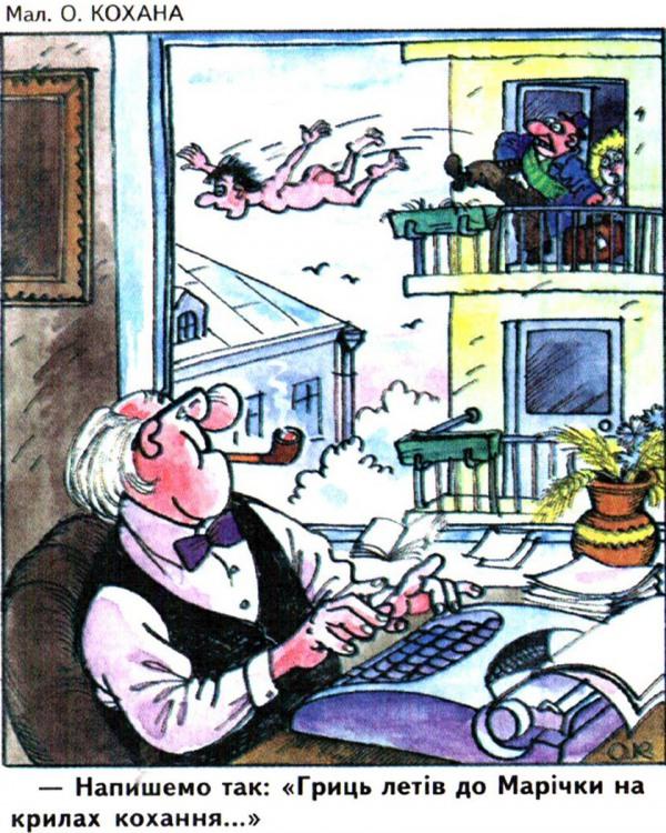Малюнок  про чоловіка, дружину, коханців, письменників журнал перець