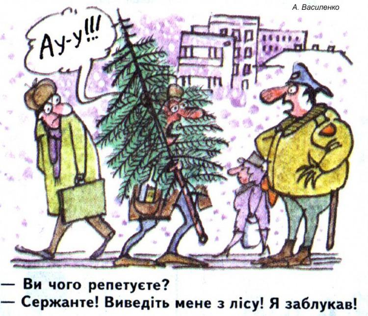 Малюнок  про ялинку, п'яних журнал перець