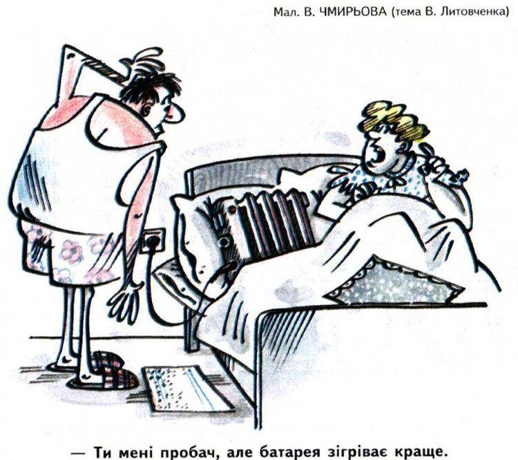 Малюнок  про чоловіка, дружину, батареї журнал перець