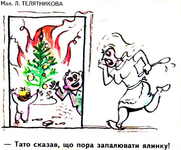 Малюнок  про ялинку, дітей, пожежу, чорний журнал перець