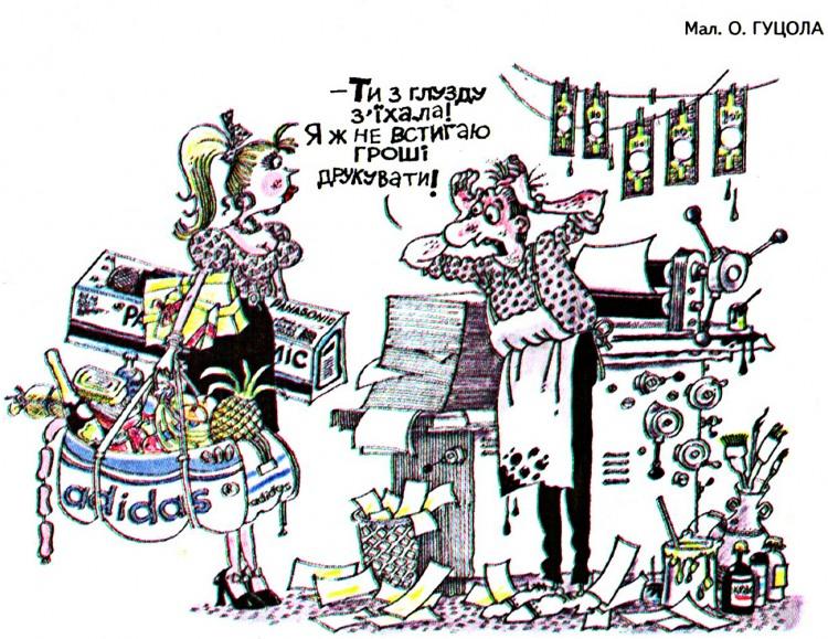 Малюнок  про чоловіка, дружину, підробки, гроші, шопінг журнал перець
