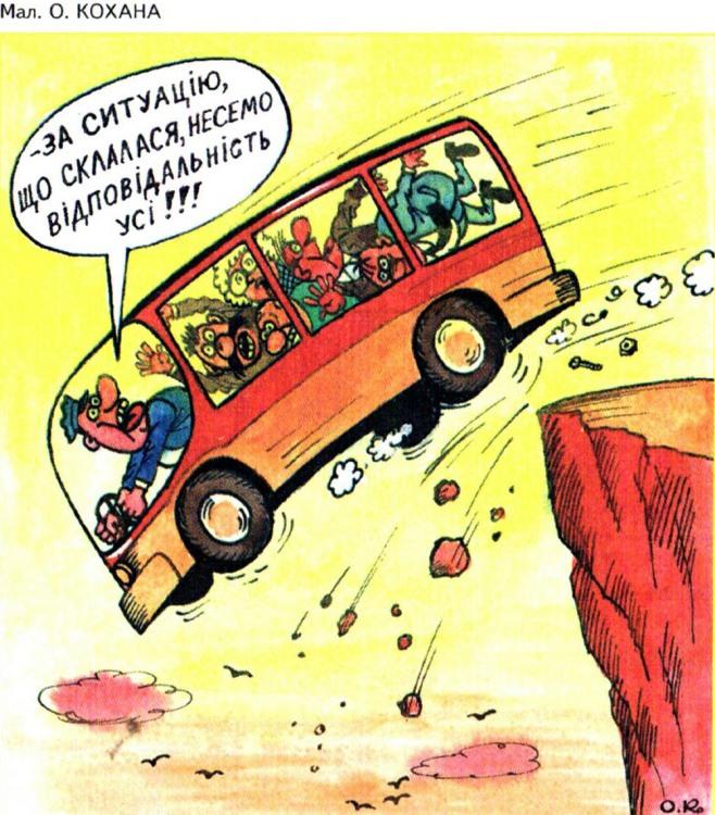 Малюнок  про автобус, дтп, відповідальність, чорний журнал перець