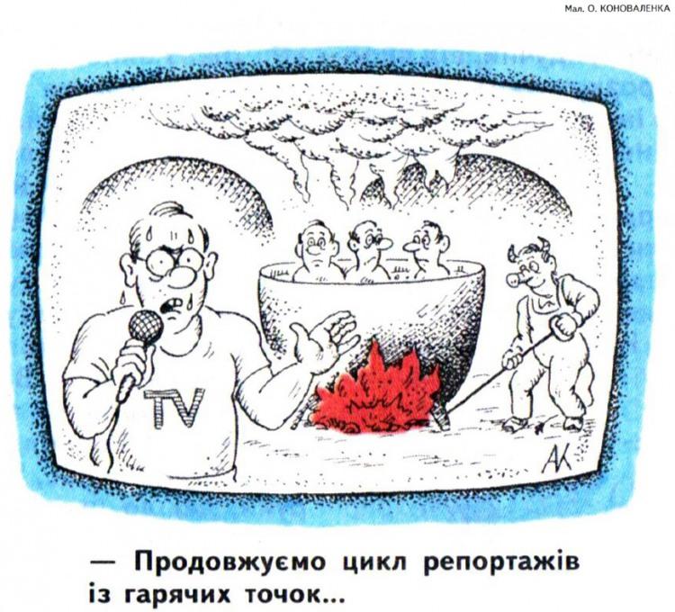 Малюнок  про пекло, телебачення журнал перець