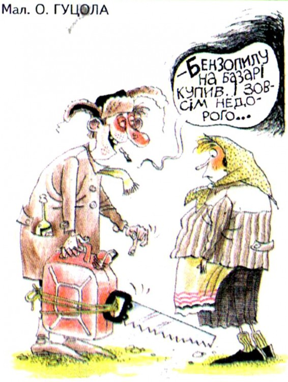 Малюнок  про бензопилу журнал перець