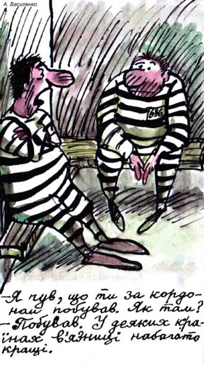 Малюнок  про в'язницю, злочинців журнал перець
