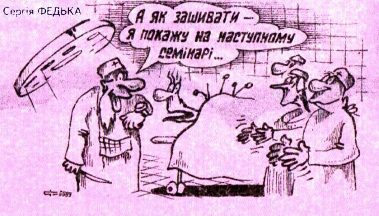 Малюнок  про лікарів, медичний інститут, студентів, лікарню, чорний журнал перець