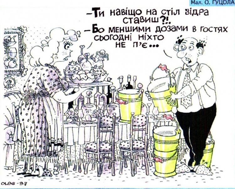 Малюнок  про свята, відро, чоловіка, дружину, алкоглоль журнал перець