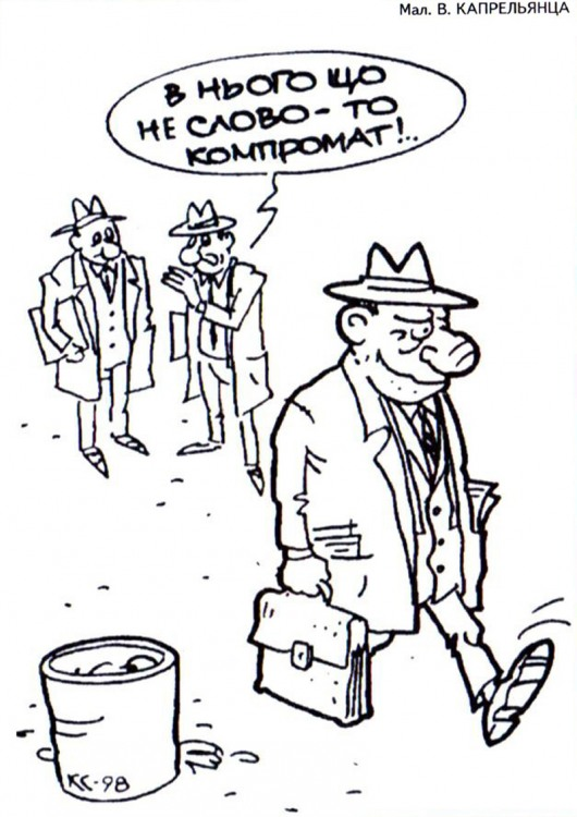 Малюнок  про компромат, слова журнал перець