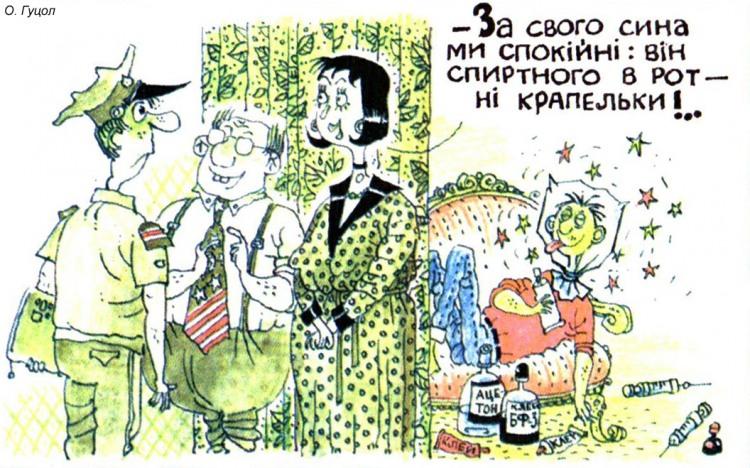 Малюнок  про сина, токсикоманів журнал перець