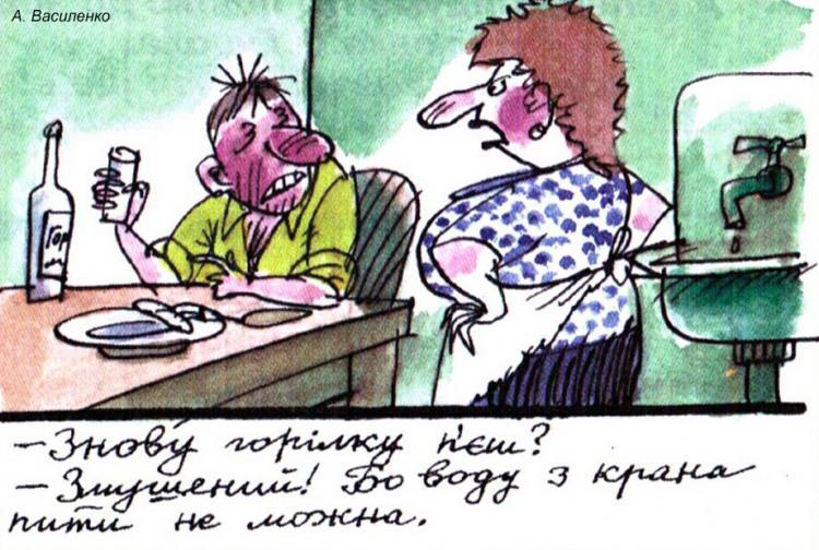 Малюнок  про чоловіка, дружину, горілку, воду журнал перець