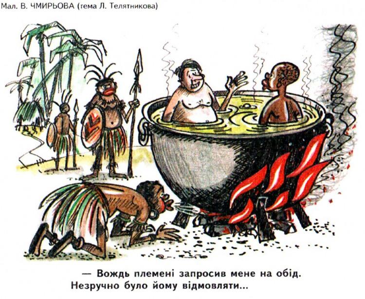 Малюнок  про канібалів, обід, вождів, запрошення, чорний журнал перець