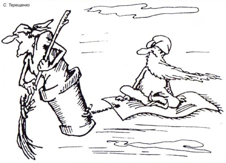 Малюнок  про відьму, килим журнал перець