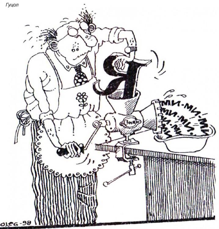 Малюнок  про я (літеру), м'ясорубку журнал перець
