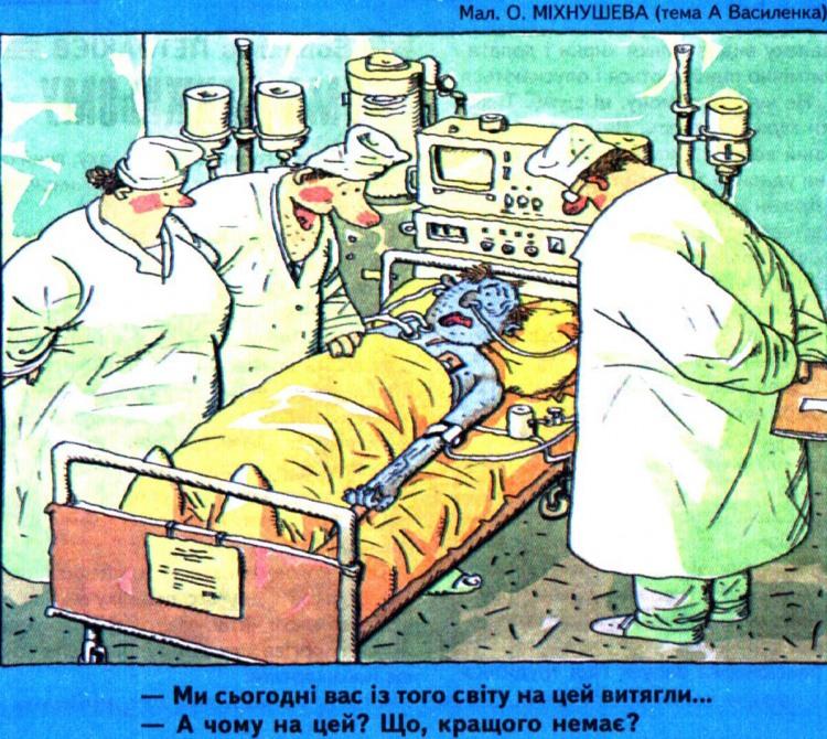 Малюнок  про лікарню, лікарів, пацієнтів журнал перець