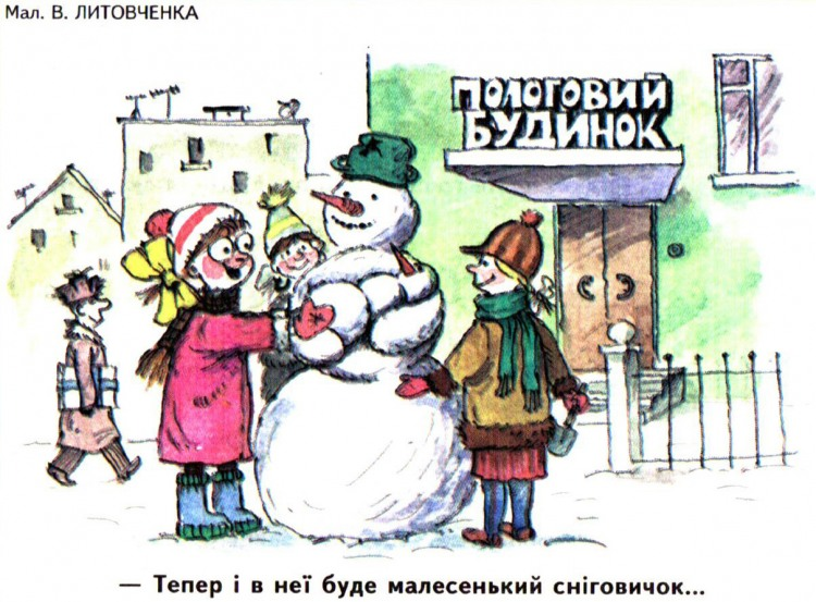 Малюнок  про пологовий будинок, сніговика, дітей журнал перець