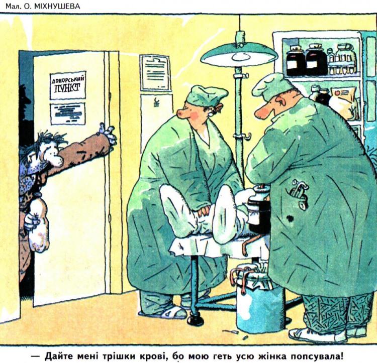 Малюнок  про лікарню, кров журнал перець