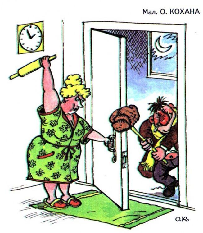 Малюнок  про чоловіка, дружину, качалку, капелюх, п'яних журнал перець