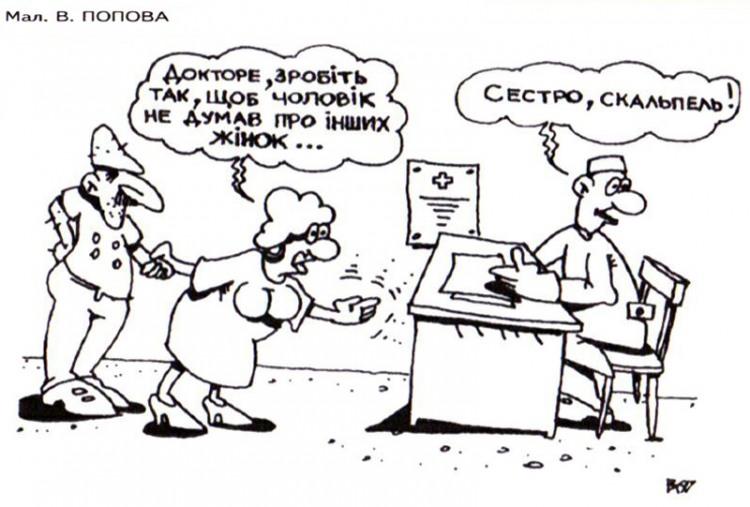 Малюнок  про чоловіка, дружину, лікарів, чорний, жорстокий журнал перець