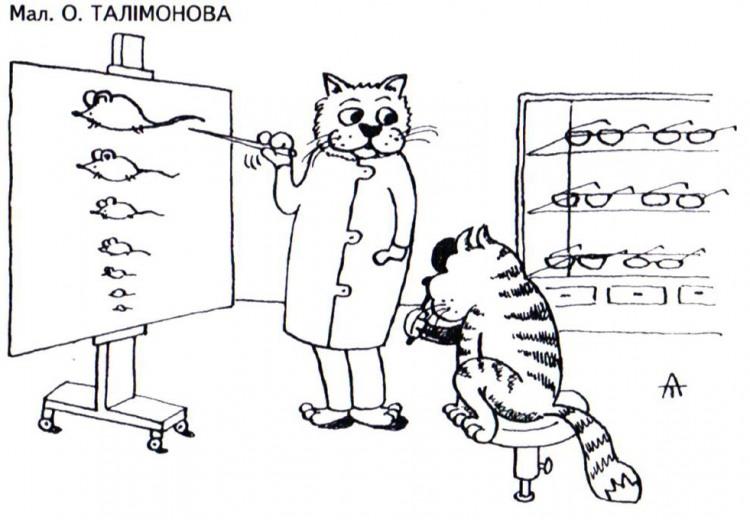 Малюнок  про офтальмологів, котів, мишей журнал перець