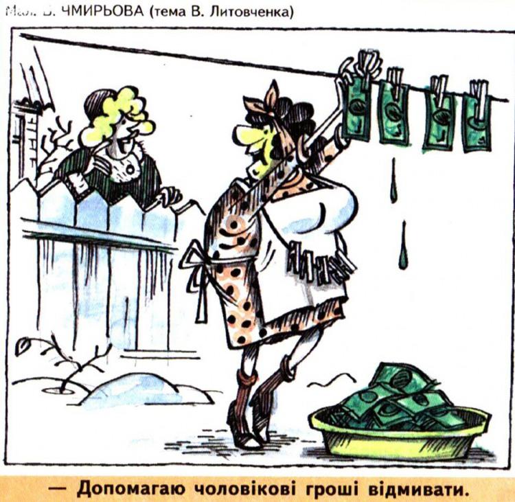 Малюнок  про гроші, миття журнал перець