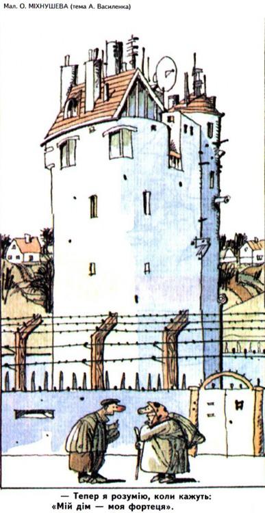 Малюнок  про дім журнал перець