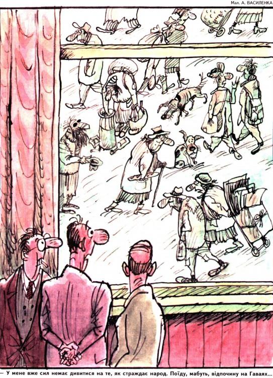 Малюнок  про чиновників, народ журнал перець