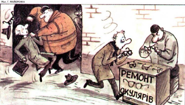 Малюнок  про бандитів, окуляри, чорний журнал перець